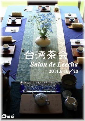 台湾茶会2011
