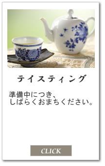 中国茶テイスティング